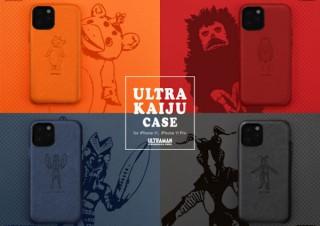 UNiCASE、iPhone11/11 Pro対応の「ウルトラカイジュウケース」を発売