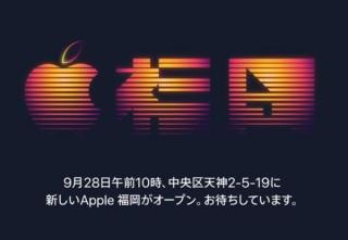 Apple 福岡天神が「Apple福岡」になって9月28日オープン。さらに年内もう1店舗も発表