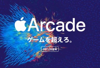 Appleの新しいゲームサービス「Apple Arcade」、正式版より早く遊べるように
