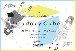 愛おしくなる作品満載!アートユニット「Cuddly Cube」の初個展が、渋谷atelier SUNNY DAYで開催