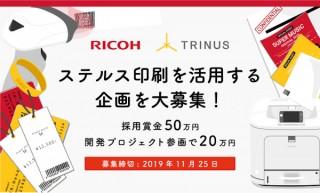 リコーのステルス印刷技術を活用した商品コンセプト・デザインを「TRINUS」で募集
