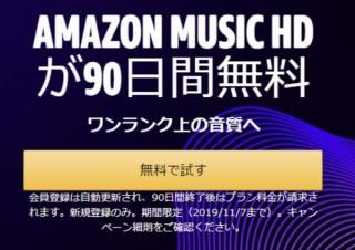Amazon、高品質楽曲だけを揃えた音楽聴き放題サービス「Amazon Music HD」発表