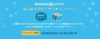 モリサワ、「MORISAWA PASSPORT」の全書体見本帖がもらえるキャンペーンを実施