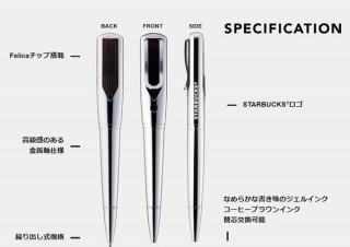 スタバ、かざすと支払いができる珈琲色のインクの「タッチペン」発売