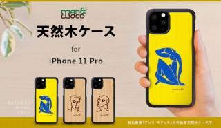 ロア、マティスの絵画を組み合わせたiPhone11 Pro専用の天然木ケースを発売