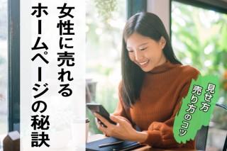 女性に売れるホームページの秘訣/「欲しい」を「即買い!」につなげるホームページの基本原則