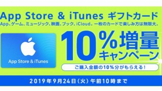 ソフトバンク、App Store & iTunes ギフトカード購入額の10%分もらえるキャンペーン