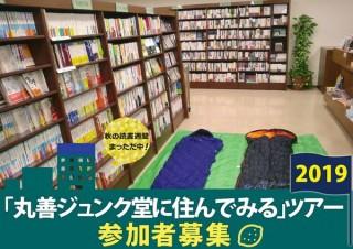 京都で初開催の「丸善ジュンク堂に住んでみる」ツアー2019、募集を開始