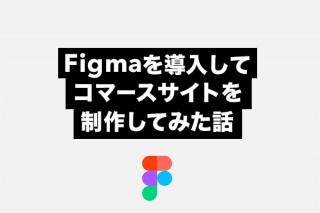 Figmaを導入してコマースサイトを制作してみた話