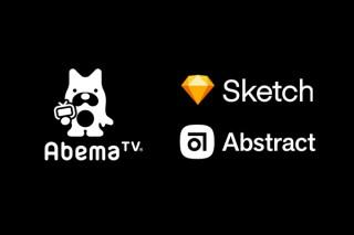 「AbemaTV」におけるSketchとAbstractの運用フロー