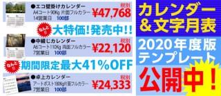 東京カラー印刷が「カレンダー&文字月表」の2020年度版テンプレートを公開!