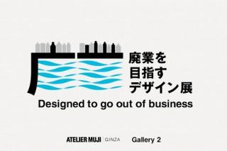 社会的な課題解決を目指すデザインを紹介する「廃業を目指すデザイン」展