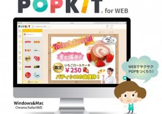 簡単にPOPを作成できるツール「POPKIT」シリーズにパソコンで使えるWeb版が登場