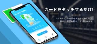 ICカードの残高や履歴をiPhoneで確認できるアプリ「マルチICカードリーダー」が提供開始