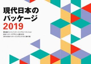大規模な3つのコンクールの受賞作品を一堂に展示する「現代日本のパッケージ2019」