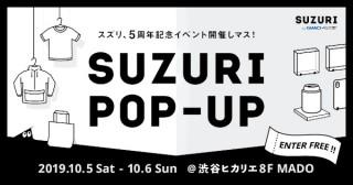 GMOペパボによるオリジナルグッズの作成・販売サービスの5周年を記念した「SUZURI POP-UP」