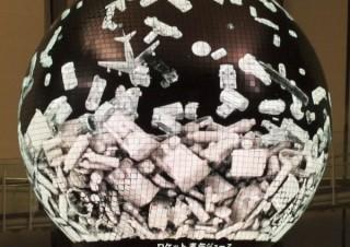 """日本科学未来館で常設のシンボル展示""""ジオ・コスモス""""の新コンテンツ「未来の地層」の公開がスタート"""