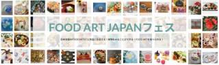 """日本全国から""""食べるアート""""が集合するイベント「FOOD ART JAPANフェス」"""