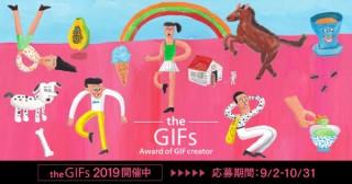 オリジナルのGIFアニメーションを募集するコンテスト「theGIFs2019」
