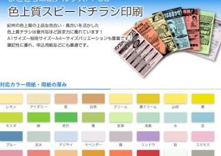 全32色から印刷用紙を選べる!アルプスPPSの「色上質スピードチラシ印刷」に注目