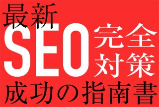[最新SEO完全対策]検索エンジンの仕組みを理解する/検索エンジンが推奨するホワイトハットSEO