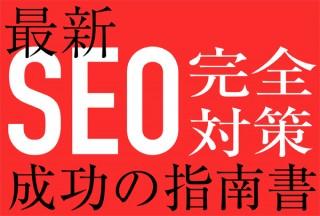 [最新SEO完全対策]まずは事前の サイトチェック/目標を設定する