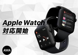 音楽配信のAWA、Apple Watchの「watchOS 6」に対応しストリーミング再生が可能に