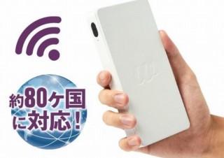 1GB約100円~で世界80ヶ国対応のWiFiルーター「fonebud W」がクラファン登場