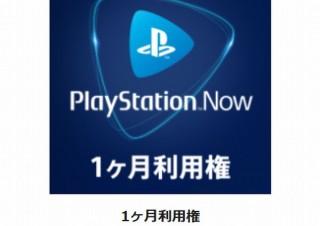ソニーのゲームサービス「PlayStation Now」が1カ月利用権半額以下の1180円に