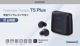 Padmate、最新Qualcommチップを採用した完全ワイヤレスイヤホンを発売