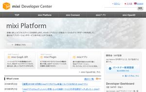 """新たな黒船""""Facebook""""に備えるmixi(後編)"""