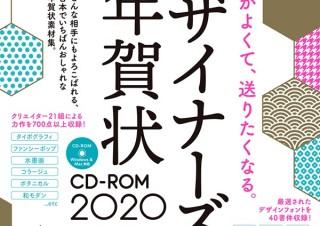 一流クリエイターによる日本でいちばんおしゃれな年賀状素材集「デザイナーズ年賀状CD-ROM2020」