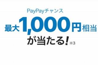 PayPay、11月の「PayPayチャンス」は25回に1回最大100円、100回に1回最大1,000円