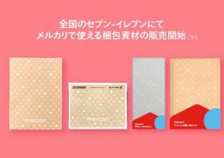 セブンイレブン、フリマアプリ「メルカリ」の梱包資材(封筒や段ボール等)を発売