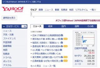 職場での利用に最適だったシンプルな「オフィス版Yahoo! JAPAN」が終了
