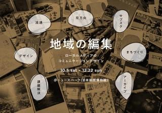 横浜・ニュースパークで、企画展「地域の編集──ローカルメディアのコミュニケーションデザイン」開催