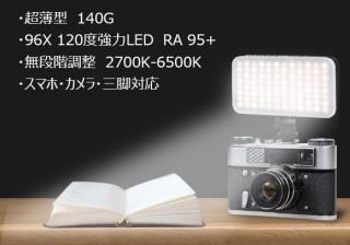 阿芙、重さ172gのポータブル照明Smart LED Lightを発売
