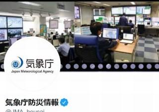 次の巨大台風19号への備えとしても、気象庁が防災情報専用Twitterアカウント開設