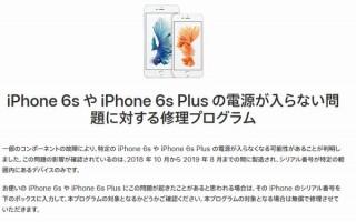 iPhone 6sに電源が入らない問題が発生、Appleは無償で修理対応開始