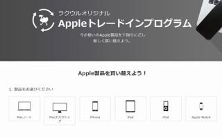 ソフマップ、独自のアップル製品下取りサービス「Appleトレードインプログラム」開始