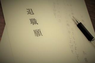 独立を目指すデザイナーにも朗報? 日本法令が「辞められない人のための退職願セット」を発売