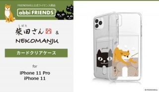 ロア、「ネコマンジュウ」と「柴田さん」が描かれたiPhone11用ケースを発売