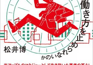 DESIGN DIGEST(2019.10.8)書籍『なぜ僕らは、こんな働き方を止められないのか/松井博』、映画『天才たちの頭の中』