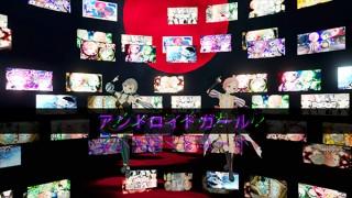 バーチャルシンガーユニットのココツキとアーティストhaquxx、YORIMIYAがコラボ!VRミュージックビデオ「アンドロイドガール」をSTYLYで公開