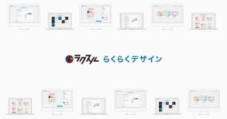 ラクスル、印刷物のデザインを自動で生成する無料アプリ「らくらくデザイン」をリリース
