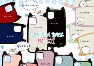 猫耳デザインのiPhone11Pro専用ケース「VANILLA PACK mimi」がラスタバナナより発売