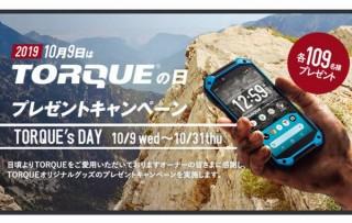 京セラのタフネススマホ「TORQUE」が5周年記念に持っているユーザーにプレゼント企画