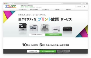 法人向けにプリンタを定額でレンタルするサービス「プリント革命」をシー・コネクトがオープン