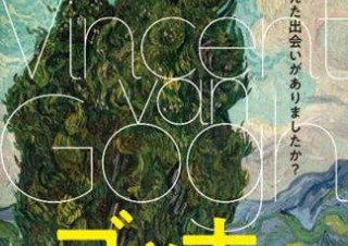ゴッホの独自の画風についてハーグ派や印象派との出会いから明らかにしていく「ゴッホ展」