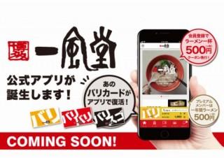 一風堂、全国のファンと食べた杯数を競える「公式アプリ」発表。15日配信予定